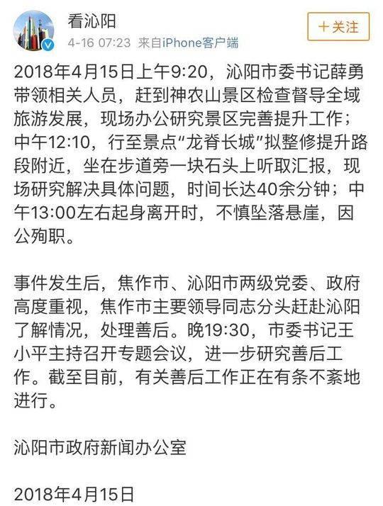 """河南沁阳市委书记坠亡 同事:他生前是""""工作狂""""雪傲传世"""