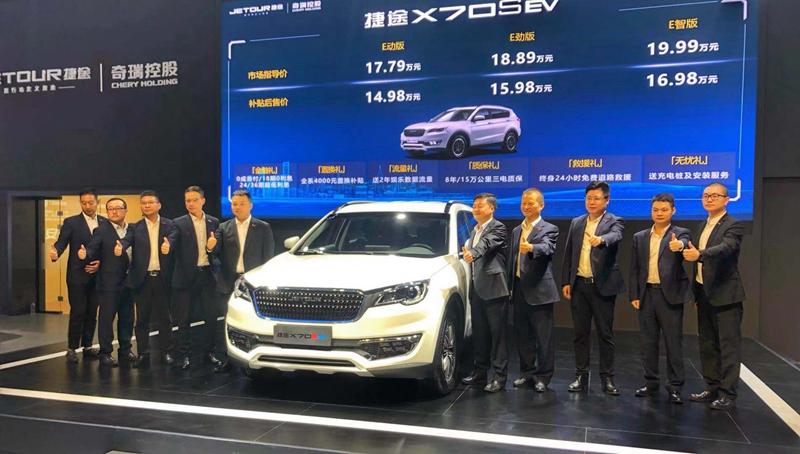 捷途X70S EV成都车展上市 补贴前售17.79-19.99万