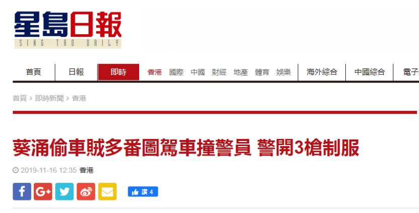 <b>香港偷车狂徒驾车冲撞 港警连开三枪当场制服|袭警</b>