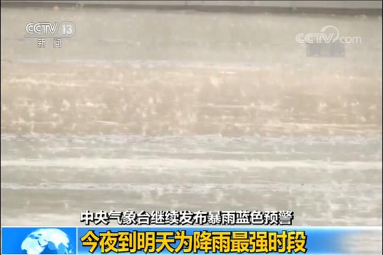 中央气象台继续发布暴雨蓝色预警 今夜起苏皖等地强降雨再来袭