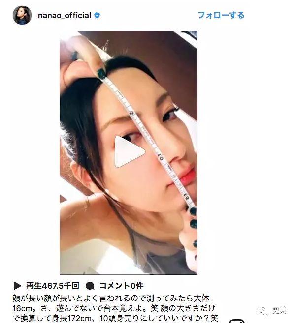 连杨幂都自愧不如的日本女星 脸仅仅16厘米是什么样的