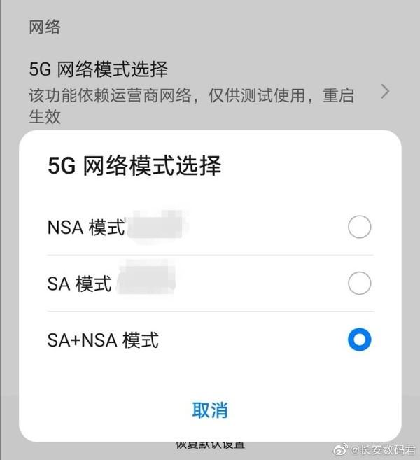 华为神秘5G新机曝光 竟可以自由选择5G NSA/SA网络