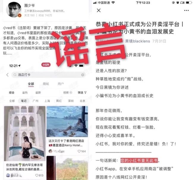 小红书博主起诉自媒体造谣 索赔千万元