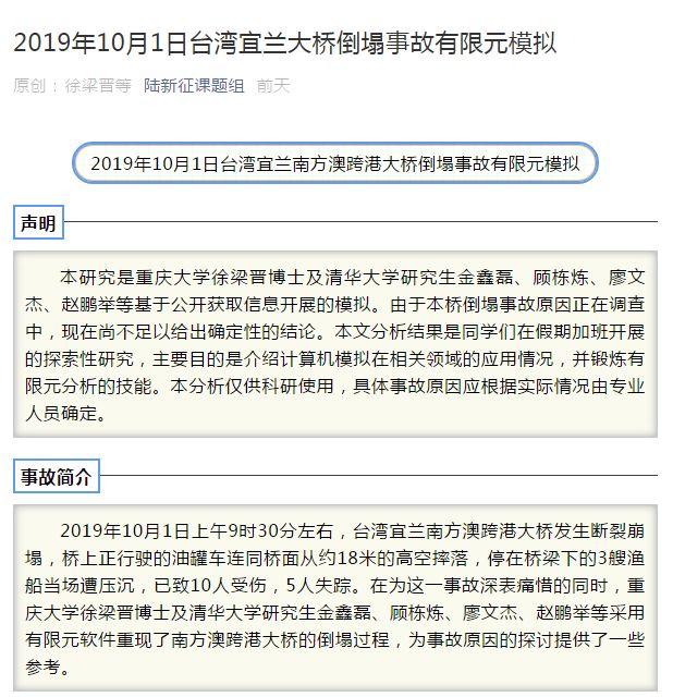 年夜陆门生研讨台湾断桥文章截图