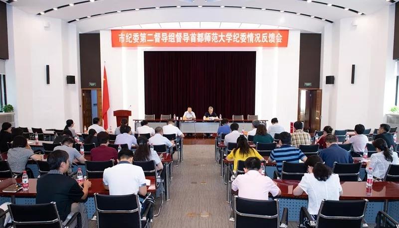 北京市纪委对八所市属高校纪委开展内部督导