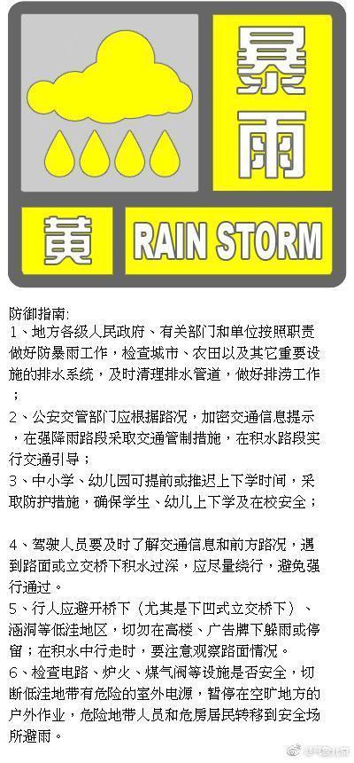 北京升级发布暴雨黄色预警 24日白天局地有大暴雨