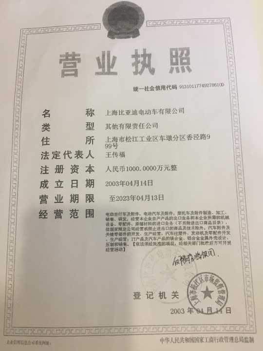 """李娟提供的""""上海比亚迪""""的复印件 图片来源:每经记者 吴凡/摄"""