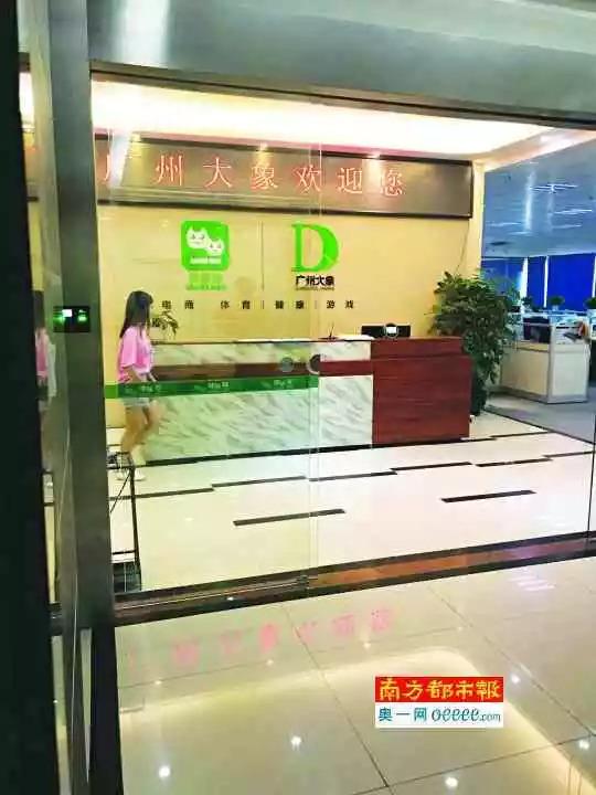 """曝光   """"健康猫""""被指提现困难,广州总部仍正常办公!"""