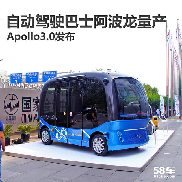 自动驾驶巴士阿波龙量产 Apollo3.0发布