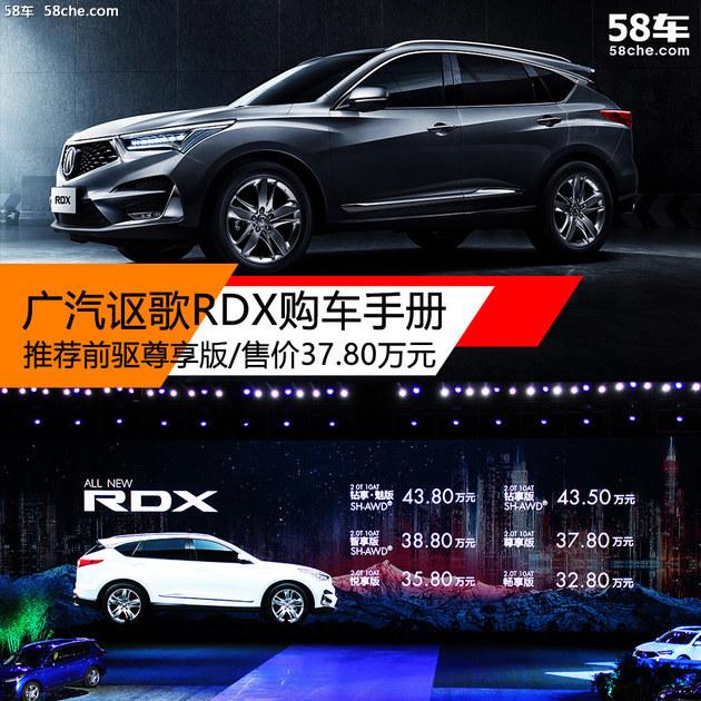 广汽讴歌RDX购车手册 推前驱车型尊享版