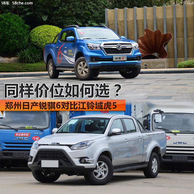 同样价位如何选郑州日产锐骐6对比域虎5