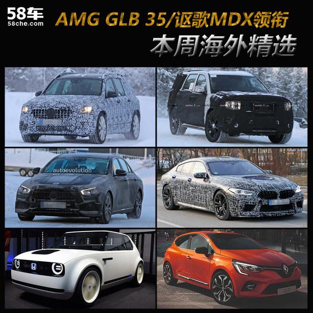 AMG GLB 35/讴歌MDX领衔 一周海外新车