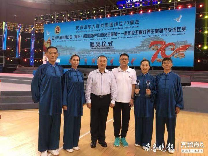 菏泽牡丹区健身气功队在国际健身气功大赛上斩获佳绩