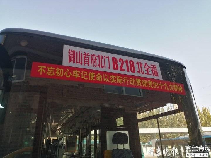 济南华山片区出行迎利好,B218路将新增一部12米公交