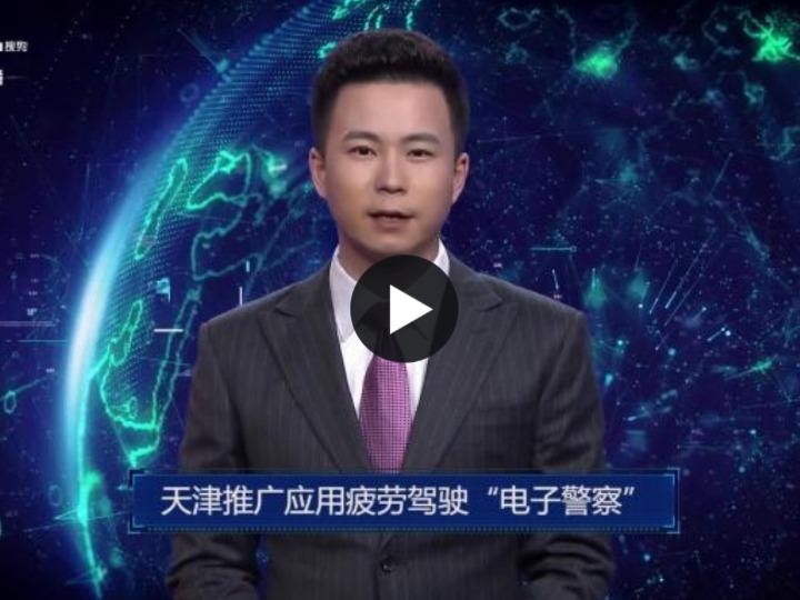 """AI合成主播丨天津推广应用疲劳驾驶""""电子警察"""""""