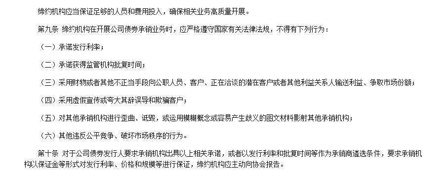 永利线上娱乐是什么,募资规模将超工业富联 京沪高铁也会闪电过会吗?