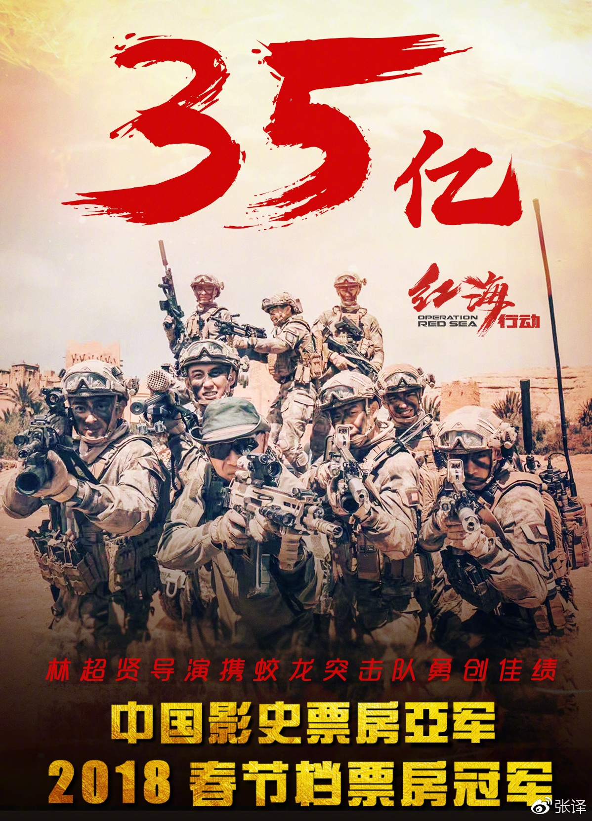 《红海行动》破35亿 张译发文为演员谱写英雄颂歌