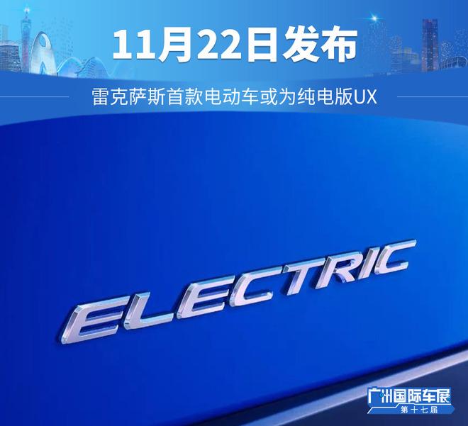 11月22日发布 雷克萨斯首款电动车或基于UX打造