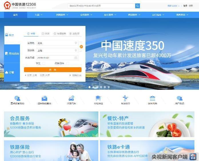 中国铁路12306网站改版升级:支持扫码登陆 快速便捷购票