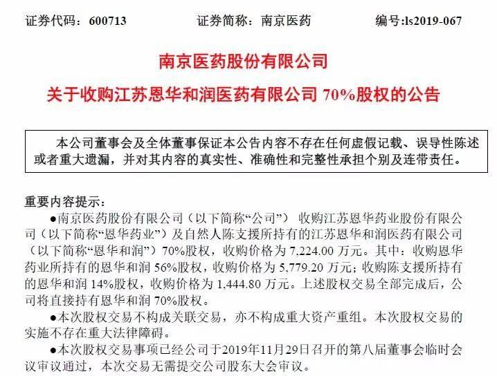7224万!南京医药拟收购这家中国医药商业百强企业70%的股权