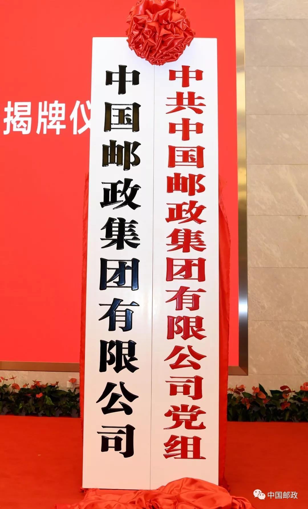 中国邮政集团有限公司在京揭牌成立
