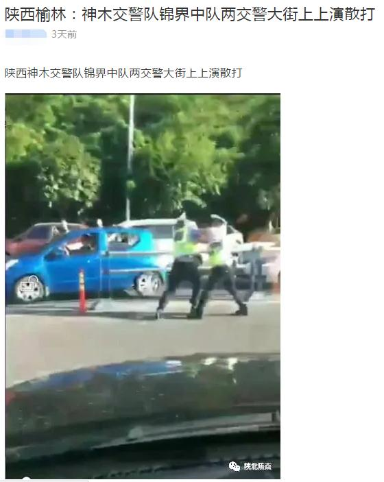 """网传陕西神木""""两交警当街练散打"""" 实为四川绵阳"""