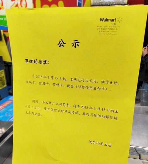 辽宁11选五信誉好:媒体评沃尔玛下架支付宝:神仙打架不能让凡人遭殃
