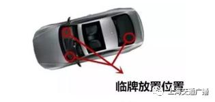 """汽车媒体编辑试驾新车遭遇假""""临牌"""",扣12分!"""