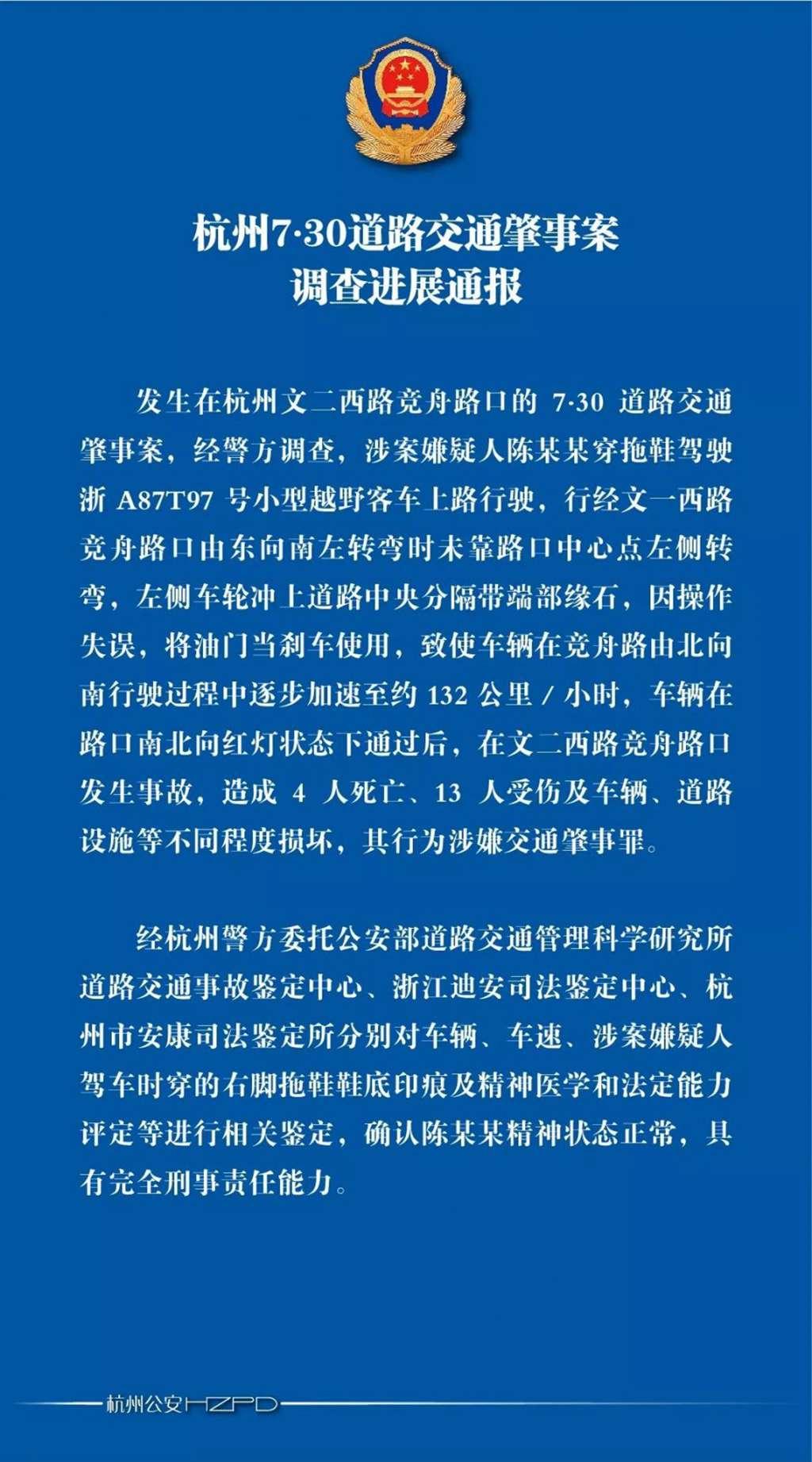 """杭州警方通报""""7·30""""17死伤车祸调查进展:女司机油门当刹车狂飙"""