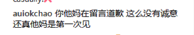 此事今天在中國互聯網上持續發酵。