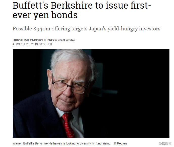 史上首次!伯克希尔拟发日元债借钱