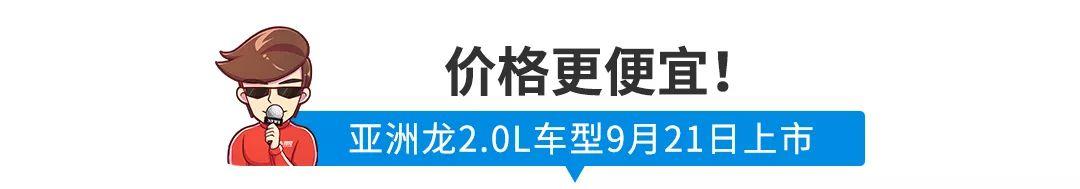 【新闻】只卖20万的丰田5米大车还要官降?给对手一条活路吧!