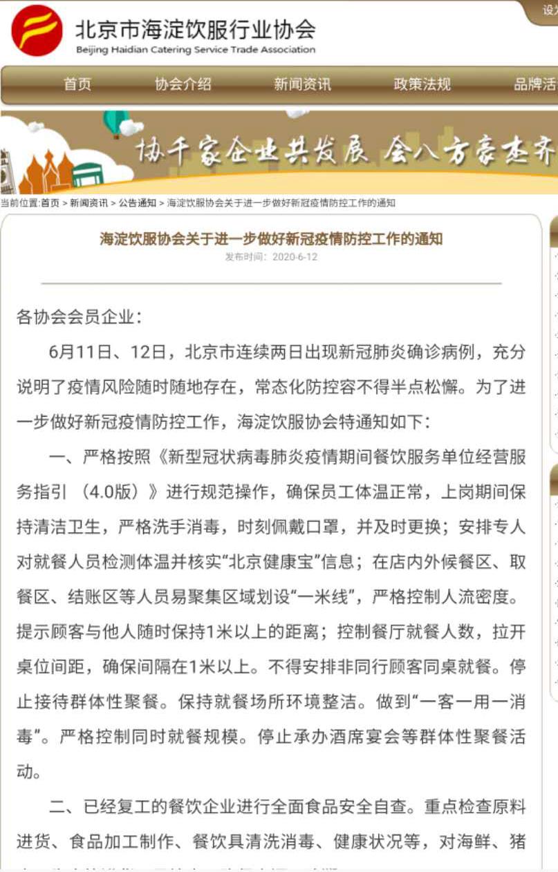 北京餐饮防控又升级 按4.0版要求停止群体性聚餐图片