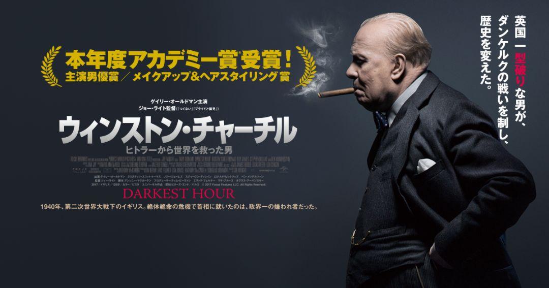 《至暗时刻》日文版海报