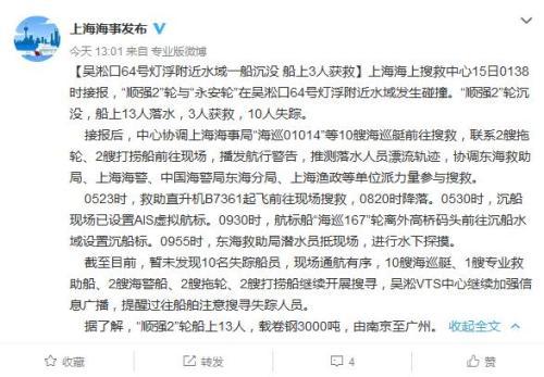 上海吴淞口附近水域一船沉没:3人获救 10人失踪