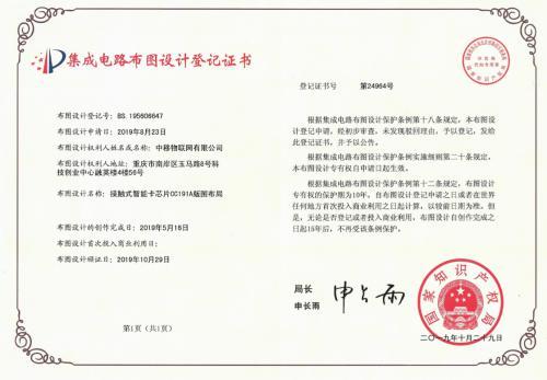 亮相羊城!中国移动发布自研物联网eSIM芯片CC191A