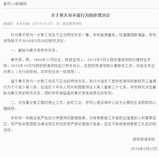 西安思源学院官方网站发布回应