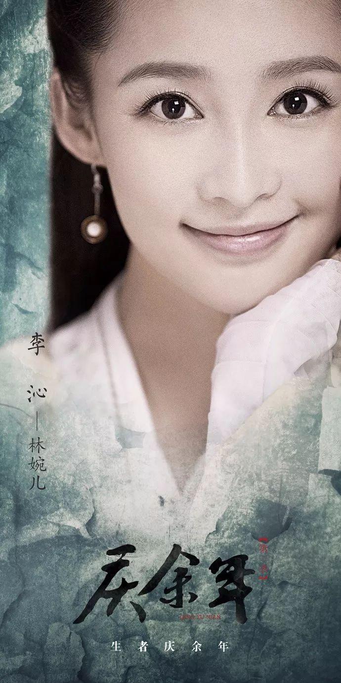 然后又拿下了大ip大制作剧《庆余年》的女主角,林婉儿.图片