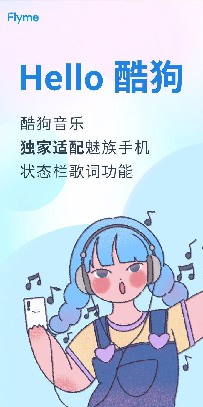 酷狗音乐适配魅族手机Flyme状态栏歌词功能