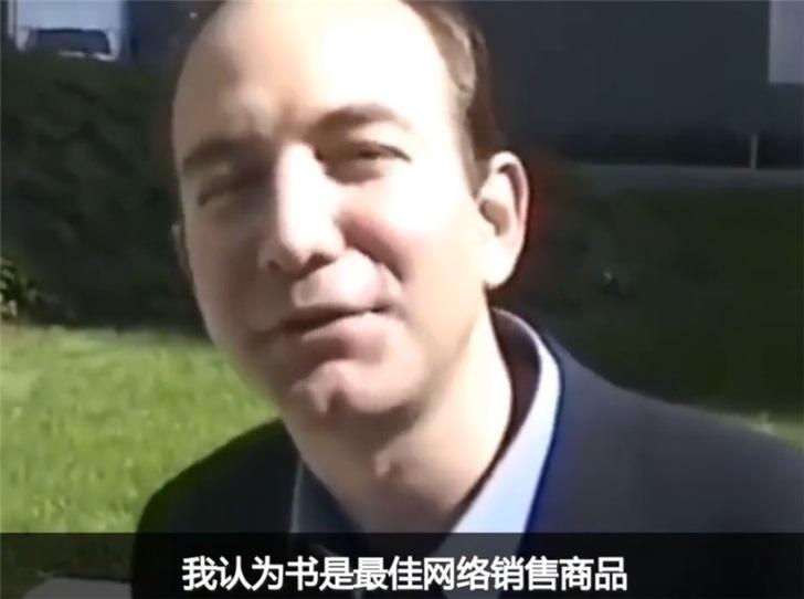 """当贝索斯还是""""小鲜肉""""时,他在采访中透露选择网络卖书的原因"""