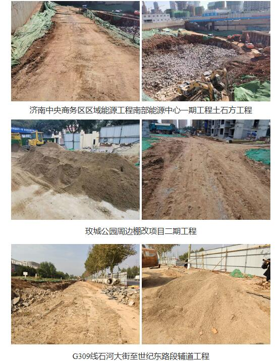 扬尘治理差!济南中铁汉峪、中铁城等项目被点名批评
