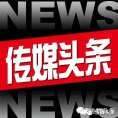 """传媒头条:知名风水自媒体""""s神棍局s""""被封号丨网售""""鼓风机佩奇""""涉嫌侵权"""