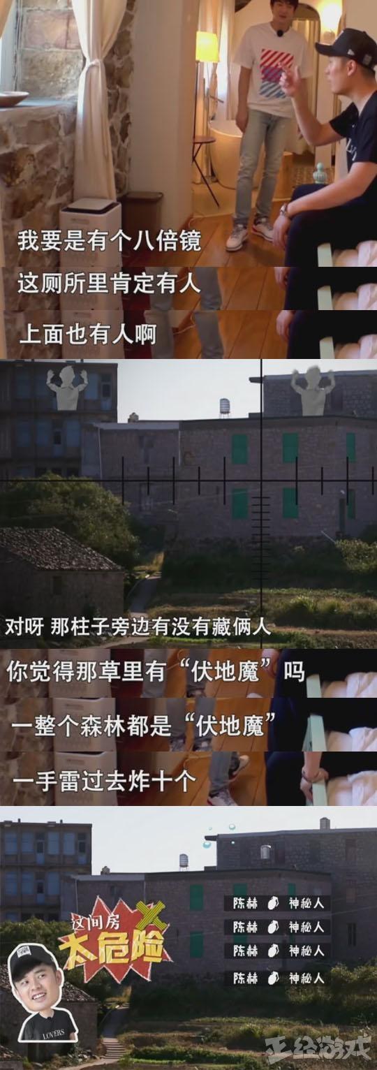 芒果TV要做吃鸡真人秀 林更新陈赫王源你站谁赢?