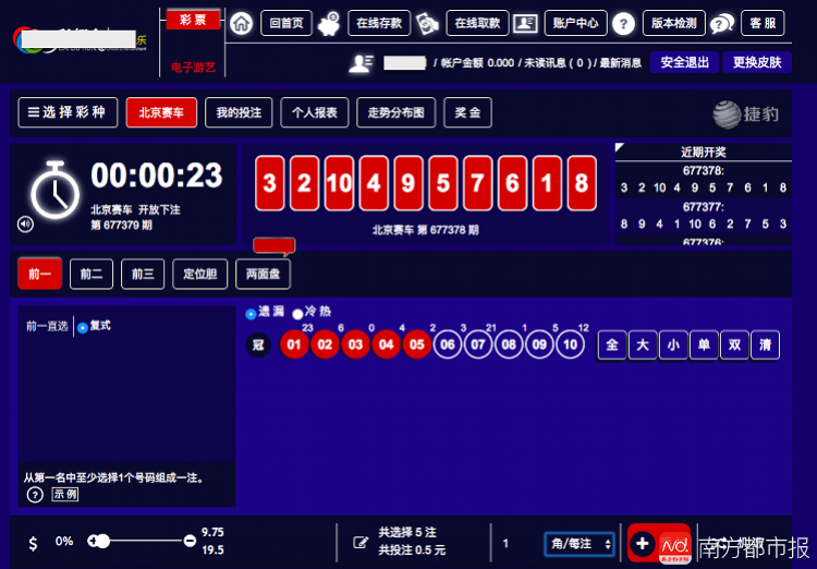 某赌博网站上,各项功能一应俱全。