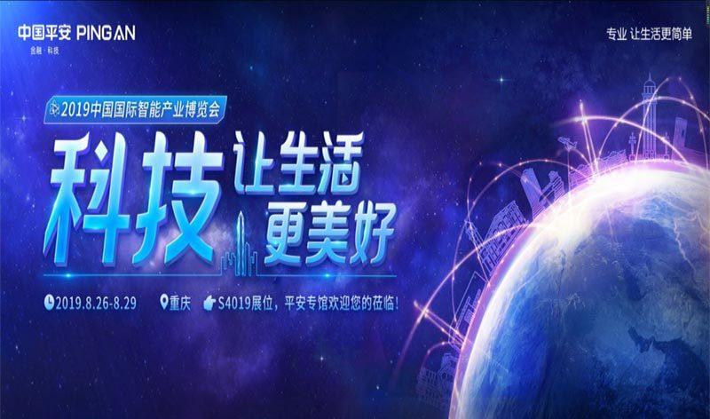 中国平安首次参加重庆智博会 带