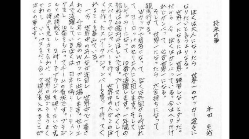 (图为本田圭介小学时期作文)