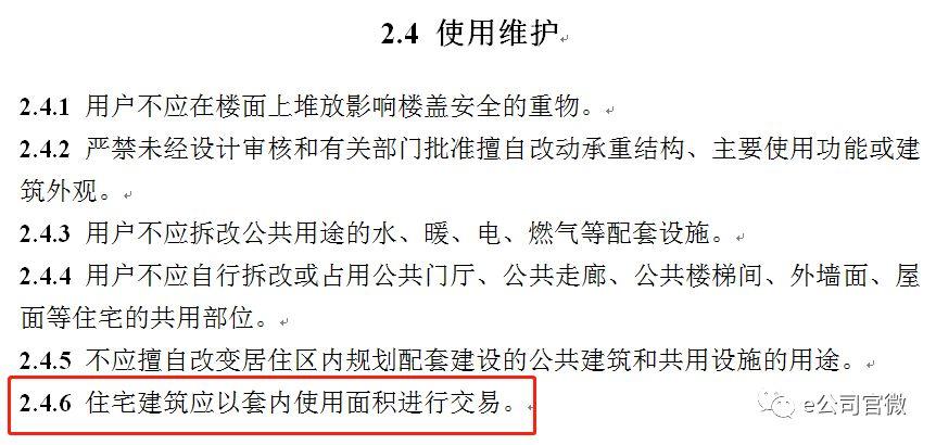 http://www.house31.com/fangchanzhishi/42053.html