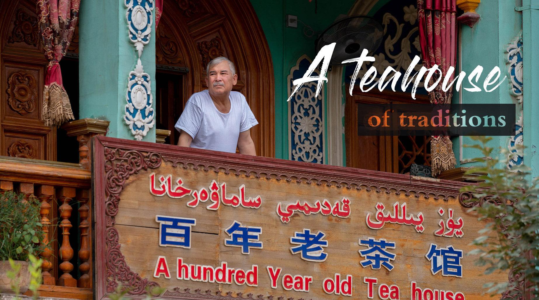 """新疆百年老茶馆第三代继承人:""""我活到老,经营到老,交给我儿子"""""""