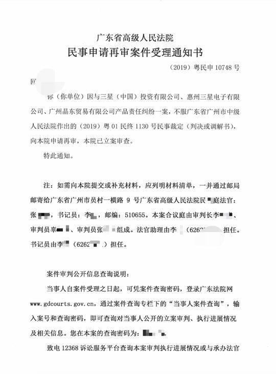 三星Note7爆炸案机主申请再审 广东高院已立案审查