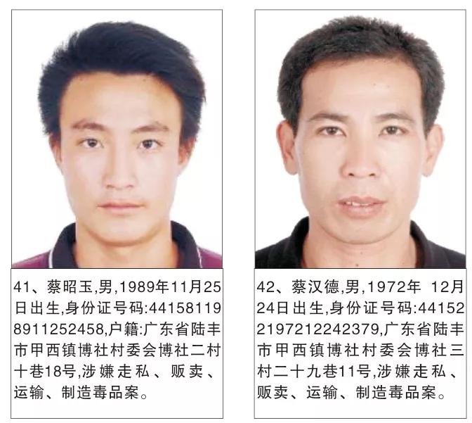 广东陆丰警方悬赏2600万通缉130名逃犯 看到快报警